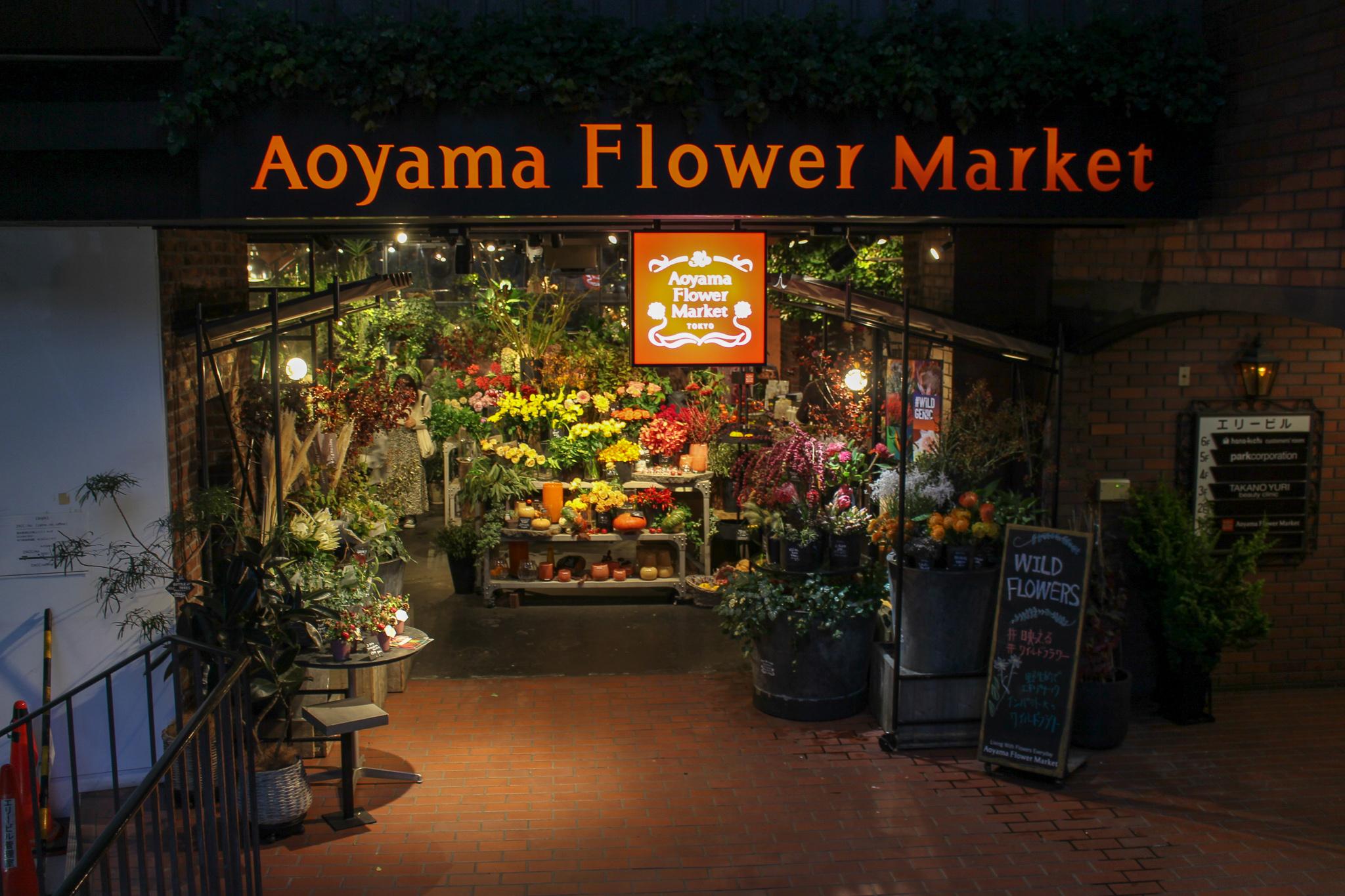 aoyama_flower_market_entrada