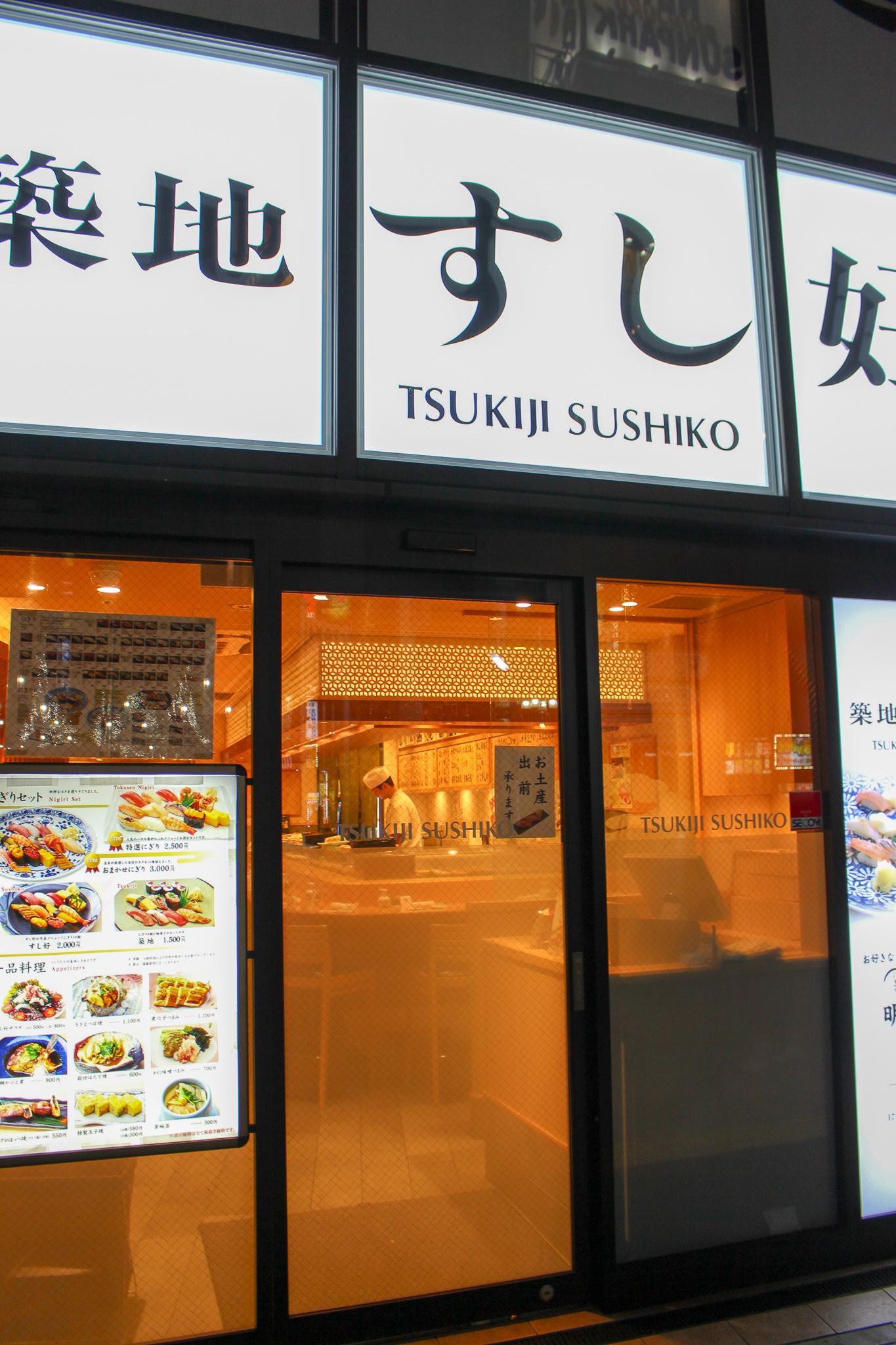 tsukiji_sushiko_entrada